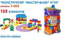 """Конструктор """"Мастер Блок"""" №10 (135дет.) 0314(ч)"""