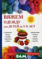 Каминская Елена Анатольевна Вяжем одежду для детей до 3-х лет