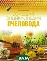Тихомиров В.В. Большая энциклопедия пчеловода