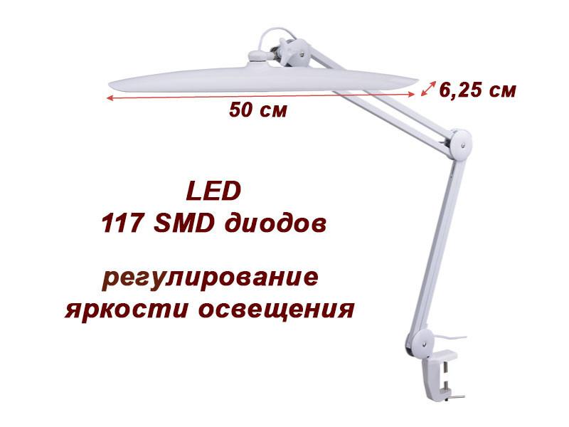 Рабочая лампа с регулировкой яркости освещения мод. 9501-С LED
