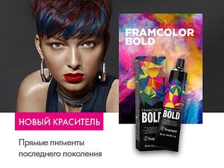 Framcolor Bold чистые пигменты