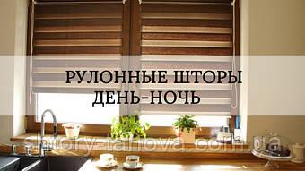 Почему я рекомендую рулонные шторы день-ночь на кухню?