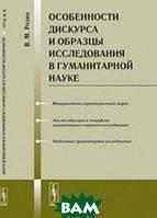 Розин В.М. Особенности дискурса и образцы исследования в гуманитарной науке