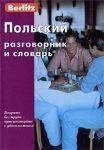 Польский разговорник и словарь Berlitz