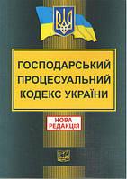 Господарський процесуальний кодекс України. Нова редакція 2018 року.