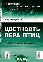 Богданов А.П. Цветность пера птиц. Биологический очерк
