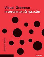 Графический дизайн. Visual Grammar