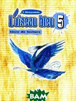 Береговская Э.М. Французский язык. Синяя птица: Книга для чтения к учебнику французского языка для 5 класса