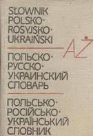 Ред. Левинская, С. И. ; Старак, Т. В.  Польско-русско-украинский словарь