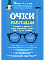 Марина Ильинская Очки-костыли. Почему очки опасны и как улучшить зрение, не пользуясь оптикой