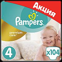 Подгузники (підгузники) Pampers Premium Care Размер 4 (Maxi) 8-14 кг, 104 подгузника АКЦИЯ