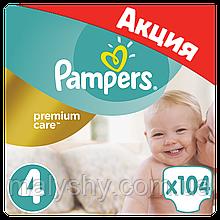 Подгузники (підгузники) Pampers Premium Care Размер 4 (Maxi) 9-14 кг, 104 подгузника АКЦИЯ