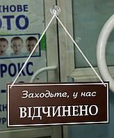 """Табличка """"відчинено-зачинено"""", фото 1"""