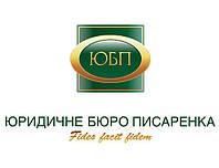 Споры о недвижимости. Юридическое бюро Писаренко. www.fides.com.ua