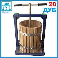 Пресс ручной для сока дубовый ВИЛЕН 20 литров