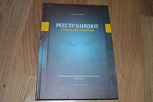 Загоренко Д.Н. Реестр банкнот стран СНГ и Балтии