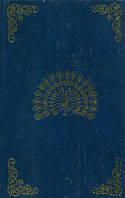 Антарова К.Е. Две жизни в 4-х книгах