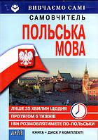 Смит Э. Польська мова. Книга + диск у комплекті
