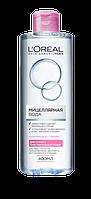 L'OREAL SKIN EXPERT мицеллярная вода для очищения сухой и чувствительной кожи лица  400 мл