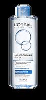 L'OREAL SKIN EXPERT мицеллярная вода для очищения нормальной и комбинированной  кожи лица  400 мл