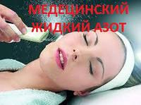 Купить медицинский жидкий азот в Харькове
