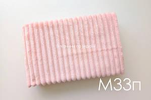 Плюш Minky розовая пудра в полоску, шарпей (М33п)