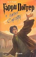 Ролинг Дж.К. Гарри Поттер и дары смерти. Книга 7