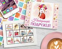 Шоколадный набор Подруге Укр, фото 1