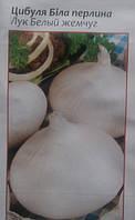 Лук «Белый жемчуг» - 1 гр