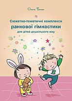 Сюжетно-тематичні комплекси ранкової гімнастики для дітей дошкільного віку