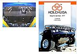 Защита картера двигателя и кпп Chery Elara 2006-, фото 8