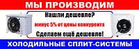 Холодильные агрегаты сплит системы  для холодильных камер ( Украина )