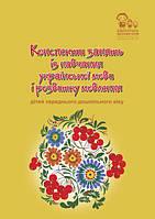 Конспекти занять із навчання української мови і розвитку мовлення дітей середнього дошкільного віку