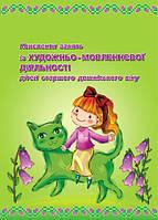 Конспекти занять із художньо-мовленнєвої діяльності дітей старшого дошкільного віку