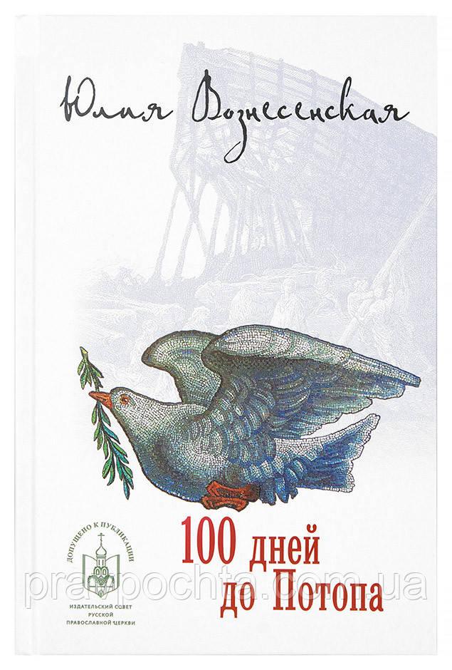 Сто дней до Потопа. Юлия Вознесенская
