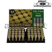 Шумовые патроны STS 9mm (50 штук)