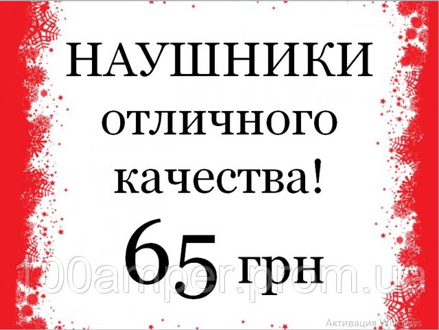 Недорогие качественные наушники в Харькове
