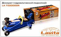 Домкрат гидравлический подкатной 2т. 130-340мм. с поворотной ручкой Lavita LA T82000DR