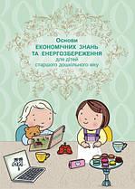 Основи економічних знань та енергозбереження для дітей старшого дошкільного віку