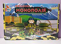 Экономическая игра Военная Монополия 0035 Промтекс Украина