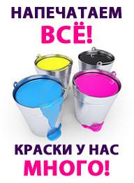 """Широкоформатная печать - РПК """"Капитан"""" в Харькове"""