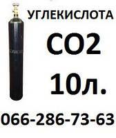Углекислота заправка баллонов (10л.)