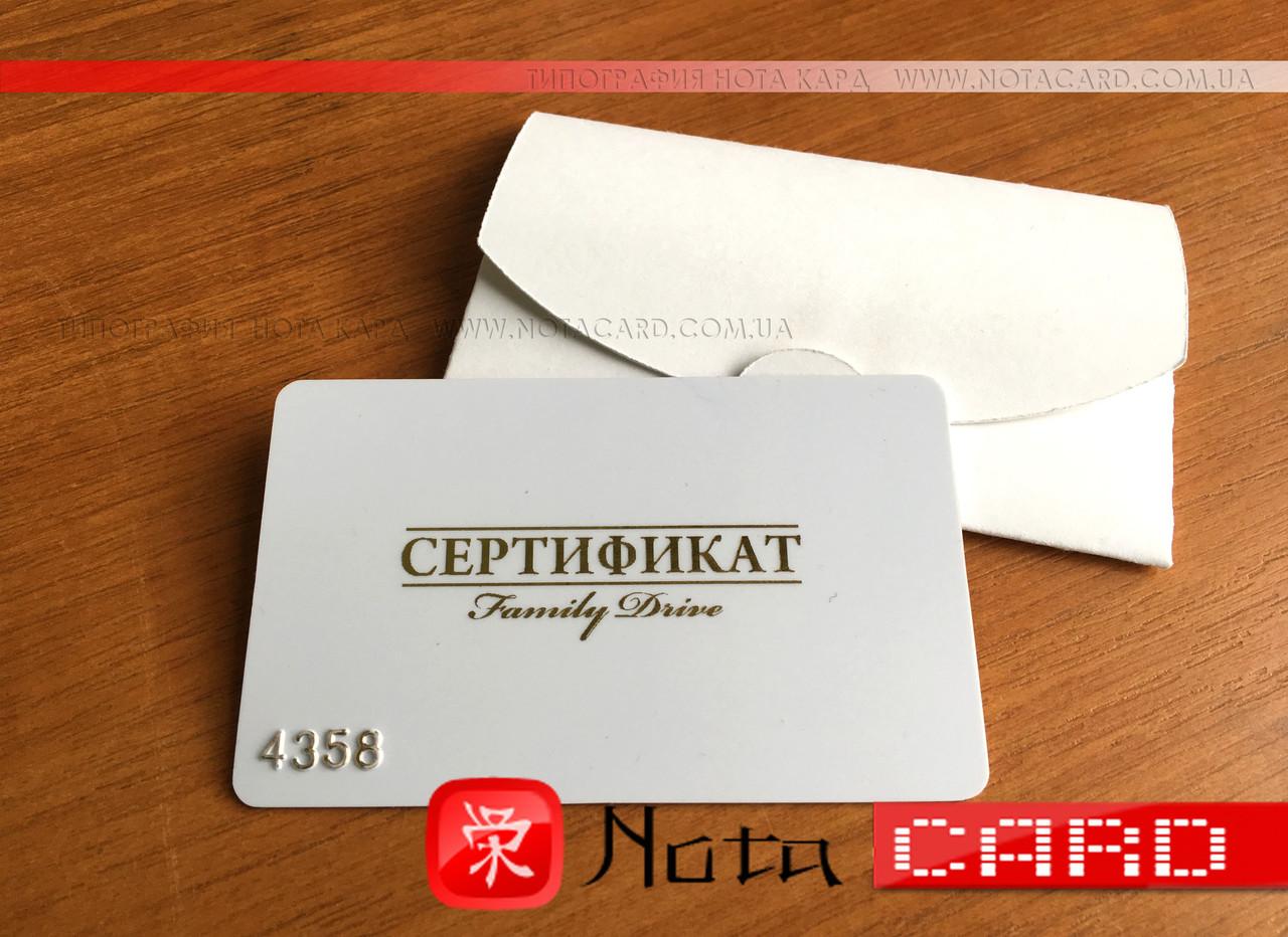 Пластиковый подарочный сертификат