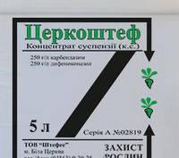 Церкоштеф Фунгіцид (дифеноконазол, 250 г/л + карбендазим, 250 г/л) Фунгицид