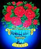 Схема для вишивки та вишивання бісером Бисерок «Ваза з червоними трояндами» (A2) 40x60 (ЧВ-7017(10))
