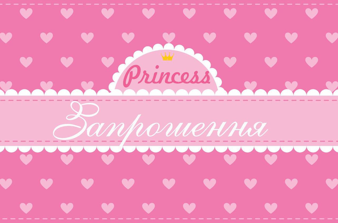 "Запрошення ""Принцессы сердечки"" упаковка 20 шт."