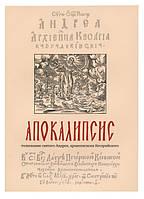 Толкование на Апокалипсис святого Андрея, архиеп. Кесарийского