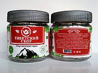 Тибетский Сбор от Алкоголизма. Акция 1+1=3