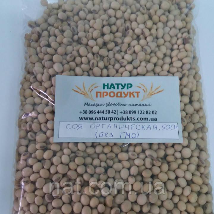 Соя/соевые бобы, без ГМО (подходит для проращивания), 500 г