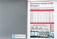 Мембрана MONARPLAN FM1,2 BMI-ICOPAL